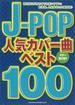 J−POP人気カバー曲ベスト100