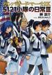 ガンパレード・マーチ2K 5121小隊の日常 3(電撃文庫)