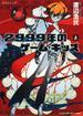 2999年のゲーム・キッズ 上(星海社文庫)
