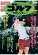 週刊ゴルフダイジェスト 2013/3/26号