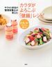 ヤクルト本社の管理栄養士が考えたカラダがよろこぶ「健腸」レシピ 腸の良い菌がぐんぐん増える(講談社のお料理BOOK)