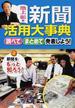 池上彰の新聞活用大事典 調べてまとめて発表しよう! 2 新聞をもっと知ろう!