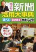 池上彰の新聞活用大事典 調べてまとめて発表しよう! 4 新聞を作ってみよう!
