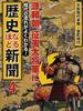 歴史なるほど新聞 時代の流れがよくわかる! 4 源頼朝、征夷大将軍に!