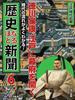 歴史なるほど新聞 時代の流れがよくわかる! 6 徳川家康、江戸に幕府を開く