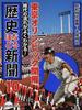 歴史なるほど新聞 時代の流れがよくわかる! 10 東京オリンピック開催