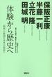 体験から歴史へ 〈昭和〉の教訓を未来への指針に