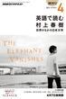 NHKラジオ 英語で読む村上春樹 世界のなかの日本文学 2013年4月号