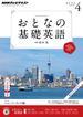 NHKテレビ おとなの基礎英語 2013年4月号