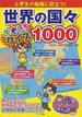小学生の勉強に役立つ!世界の国々おもしろクイズ1000