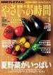NHK 趣味の園芸 やさいの時間 2013年4月号