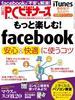 日経PCビギナーズ2013年4月号
