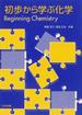 初歩から学ぶ化学
