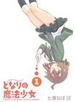 となりの魔法少女 1 (MANGA TIME KR COMICS)
