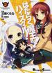はたらく魔王さま!ハイスクール! 2 (Dengeki Comics EX)(電撃コミックスEX)
