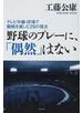 野球のプレーに、「偶然」はない テレビ中継・球場で観戦を楽しむ29の視点