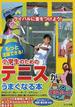 小学生のためのテニスがうまくなる本 もっと活躍できる!