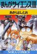 まんがサイエンス 3 (ノーラコミックスDELUXE)(ノーラコミックスDX)