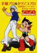 手塚プロ&タツノコプロ5050アニバーサリーポストカードセット