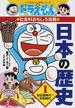 日本の歴史 1 (ドラえもんの学習シリーズ)