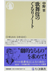 歌舞伎のぐるりノート