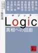 Logic真相への回廊(講談社文庫)