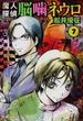 魔人探偵脳嚙ネウロ 7(集英社文庫コミック版)