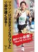 マラソンは「ネガティブスプリット」で30分速くなる!