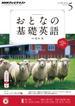 NHKテレビ おとなの基礎英語 2013年5月号