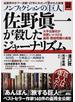 ノンフィクションの「巨人」佐野眞一が殺したジャーナリズム 大手出版社が沈黙しつづける盗用・剽窃問題の真相