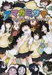 アマガミサマ(マジキューコミックス) 2巻セット