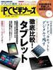 日経PCビギナーズ2013年5月号