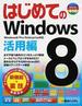 はじめてのWindows8 活用編