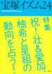 宝塚イズム 24 特集祝!壮&愛加、柚希と星組の動向を占う!