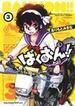 ばくおん!! 3 (ヤングチャンピオン烈コミックス)