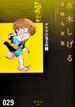 水木しげる漫画大全集 029 ゲゲゲの鬼太郎 1