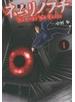 ネムリノフチ 1 (講談社コミックスマガジン)