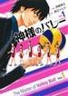 神様のバレー Vol.1 (芳文社コミックス)(芳文社コミックス)