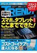 日経トレンディ2013年6月号