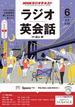NHKラジオ ラジオ英会話 2013年6月号