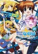 魔法少女リリカルなのはINNOCENT 01 (角川コミックス・エース)(角川コミックス・エース)