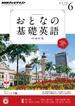 NHKテレビ おとなの基礎英語 2013年6月号