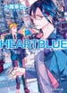 HEARTBLUE(創元推理文庫)