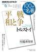 NHK 100分 de 名著 トルストイ『戦争と平和』 2013年6月