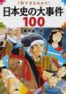 日本史の大事件100 1冊でまるわかり!