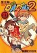 魔法陣グルグル2 01(ガンガンコミックスONLINE)