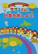 サザエさんと日本を旅しよう! アニメ「サザエさん」放送45周年記念ブック