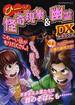 ひーっ!怪奇現象&幽霊DX