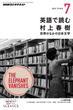 NHKラジオ 英語で読む村上春樹 世界のなかの日本文学 2013年7月号