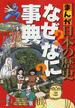 まんが日本の歴史なぜなに事典